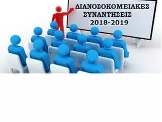 Διανοσοκομειακές Συναντήσεις 2018-2019