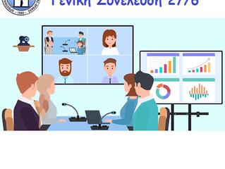 Έκτακτη Γενική Συνέλευση - 27/6/2020 - Τηλεδιάσκεψη