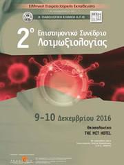 2ο Επιστημονικό Συνέδριο Λοιμωξιολογίας