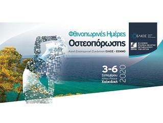 Φθινοπωρινές Ημέρες Οστεοπόρωσης, 3-6 Σεπ 2020, Χαλκιδική
