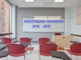 1ο Μάθημα Μεταπτυχιακών 2016-2017