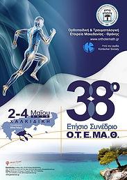 Αφίσα 38ο Συνέδριο.jpg