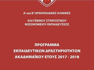 Εκπαιδευτικό Πρόγραμμα 424 2017-2018