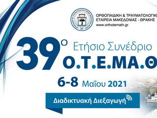39ο Ετήσιο Συνέδριο ΟΤΕΜΑΘ