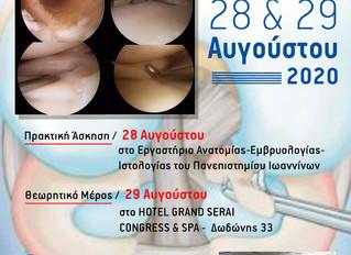 [Νέα ημερομηνία] 2ο Πανελλήνιο Σεμινάριο Αρθροσκοπικής Χειρουργικής Γόνατος