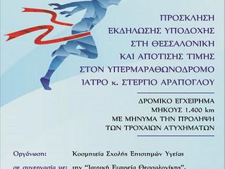 Πρόσκληση εκδήλωσης υποδοχής στη Θεσσαλονίκη και απότισης τιμής στον υπερμαραθωνοδρόμο ιατρό κ. Στέρ