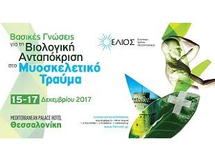 Ετήσιο Συνέδριο ΕΛΙΟΣ 2017
