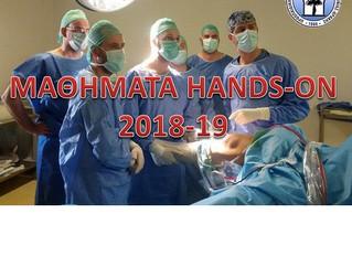 Μαθήματα HANDS-ON (Ενεργή Συμμετοχή) 2018-2019