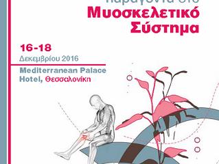 Ετήσιο Σεμινάριο του ΕΛΙΟΣ στη Θεσσαλονίκη