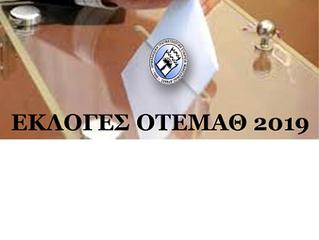 [38ο Συνέδριο] Γενική Συνέλευση-Εκλογές ΔΣ