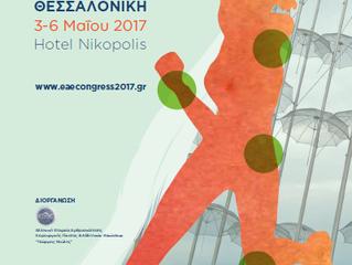 """7ο Συνέδριο της Ελληνικής Αρθροσκοπικής Εταιρείας Χειρουργικής Γόνατος και Αθλητικών Κακώσεων """""""