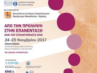 2ο Πανελλήνιο Συνέδριο του Τμήματος Μελέτης και Αποκατάστασης Βλαβών Νωτιαίου Μυελού-ΕΕΦΙΑπ