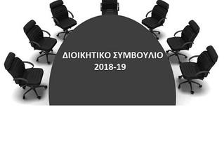 ΔΙΟΙΚΗΤΙΚΟ ΣΥΜΒΟΥΛΙΟ ΟΤΕΜΑΘ 2018-19