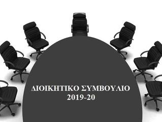 Διοικητικό Συμβούλιο ΟΤΕΜΑΘ 2019-2020