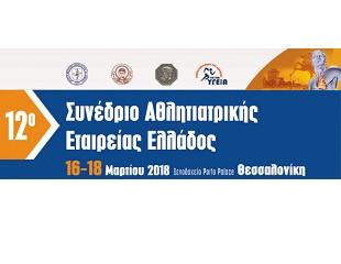 [Πρόγραμμα] 12ο Συνέδριο Αθλητιατρικής Εταιρείας Ελλάδος
