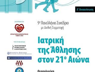 9ο Πανελλήνιο Συνέδριο με Διεθνή Συμμετοχή «Ιατρικής της Άθλησης»