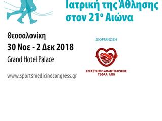 10o Πανελλήνιο Συνέδριο - Ιατρική της Άθλησης στον 21ο Αιώνα