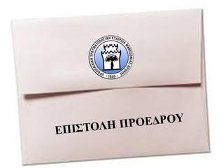 Επιστολή Προέδρου