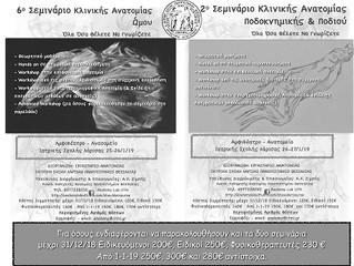 Σεμινάρια Κλινικής Ανατομίας Ώμου & Ποδοκνημικής&Ποδιού