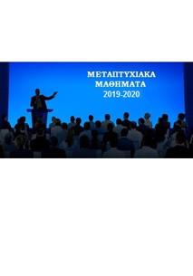 Μεταπτυχιακά Μαθήματα στον Ιατρικό Σύλλογο