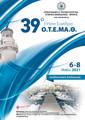 Προτάσεις για αλλαγές στο Καταστατικό της ΟΤΕΜΑΘ