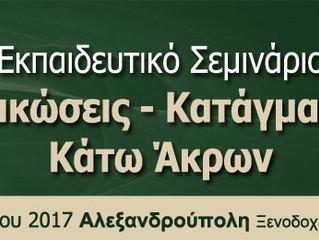 Εκπαιδευτικό Σεμινάριο Κακώσεις-Κατάγματα Κάτω Άκρων, 16-18 Ιουν, Αλεξανδρούπολη