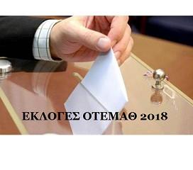 37ο Συνέδριο - Εκλογές