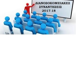 Διανοσοκομειακές Συναντήσεις 2017 - 2018