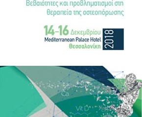 Επιστημονικό Σεμινάριο Ελληνικού Ιδρύματος Οστεοπόρωσης
