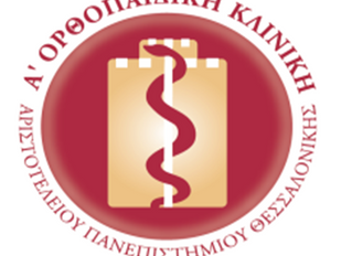 [4/6/2020] Μάθημα από την Α' Ορθοπαιδική Κλινική ΑΠΘ