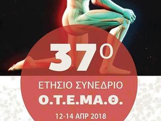 Πρόσκληση στην Τελετή Έναρξης - 37ο Συνέδριο ΟΤΕΜΑΘ