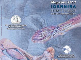 8ο Σεμινάριο Χειρουργικής Ανατομικής Ποδοκνημικής και Άκρου Ποδός