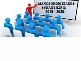 Διανοσοκομειακές Συναντήσεις 2019-2020