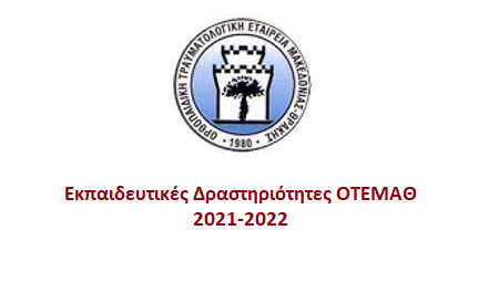 Εκπαιδευτικές Δραστηριότητες ΟΤΕΜΑΘ 2021-2022