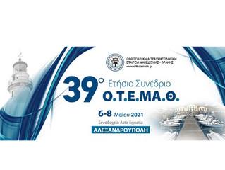 Μετάθεση ημερομηνίας 39ου Συνεδρίου ΟΤΕΜΑΘ