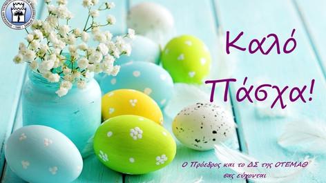 Καλό Πάσχα!