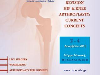 [ΥΠΕΝΘΥΜΙΣΗ] 3 Masterclass in Arthroplasty Surgery