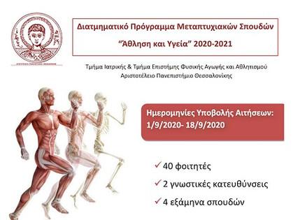 Ανακοίνωση Μεταπτυχιακού Προγράμματος Άθληση και Υγεία