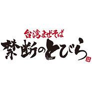 禁断のとびら_正方形.jpg