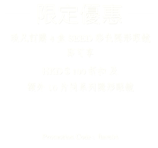 Promotional Message 201910.png