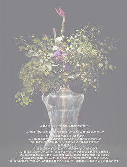 Human and Tree postcard JP_RHYME_edited.