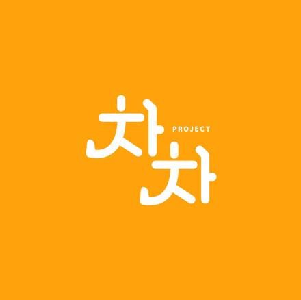 차차 프로젝트 로고 디자인 Client. 차차 프로젝트 2018