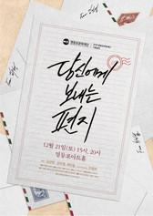 뮤지컬 갈라쇼 당신에게 보내는 편지 Client. 영등포문화재단 Design. 그래피카