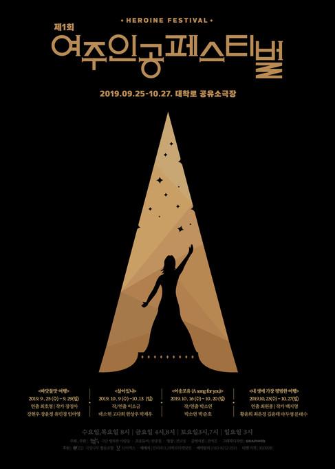 연극제 제 1회 여주인공페스티벌 Client. 극단 행복한사람들 Design. 그래피카 2019