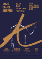 2020 아시아 연출가전 Design. 그래피카  Client. 한국연출가협회 2020