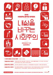 내 삶을 바꾸는 사회주의 Client. 사회변혁노동자당 2019