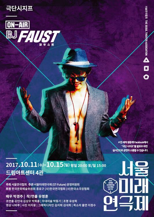 연극 온에어<BJ파우스트> Client. 극단 시지프 2017