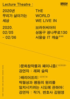 Lecture Theatre : 2020년 우리가 살아가는 세상