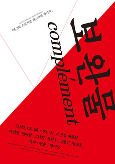 연극 보완물 Client. 프로젝트 럼버잭 Design. 그래피카