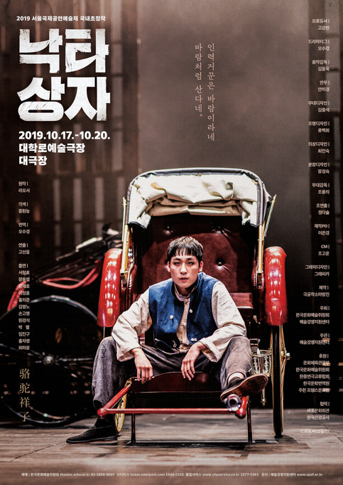 연극 낙타상자 Client. 극공작소 마방진 Design. 그래피카 2019